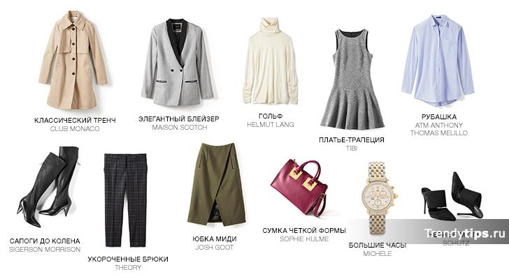 деловой стиль одежды капсула