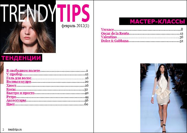 модные прически 2012 журнал